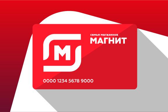 Как поменять бонусную карту «Магнит» на новую